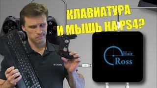 Обзор ReaSnow Cross Hair | PS4 с клавиатурой и мышью