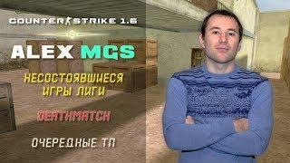 Counter-Strike 1.6 🔴 5×5 MGSL: LOADING vs maqsi1337!
