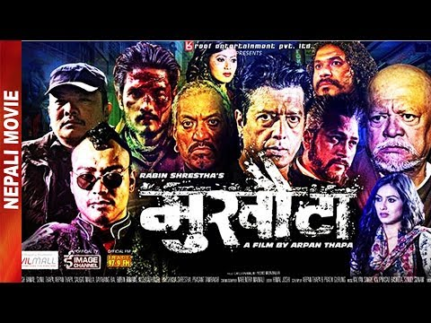 Mukhauta | Nepali Movie