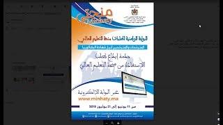 طريقة طلب منحة التعليم العالي 2018/2019