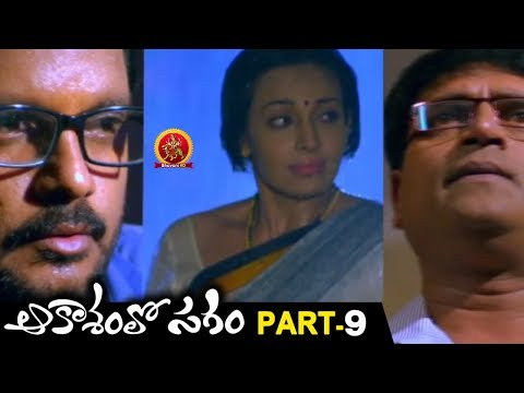 Aakasamlo Sagam Full Movie Part 9 - Latest Telugu Full Movies - Asha Saini, Ravi Babu, Swetha Basu