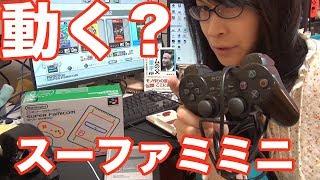 スーファミミニにデュアルショック…幻の任天堂プレイステーション…結果は!?