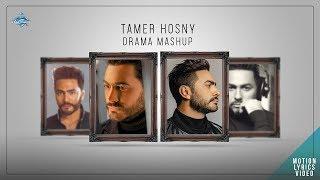 Tamer Hosny - Drama Mashup   تامر حسني - دراما ماش اب تحميل MP3