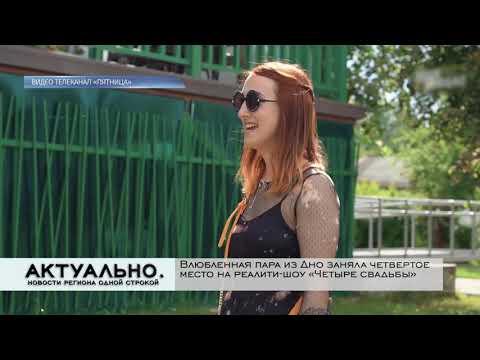 Актуально Псков / 22.01.2021