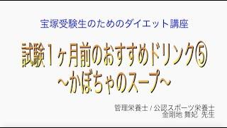 宝塚受験生のダイエット講座〜試験1ヶ月前のおすすめドリンク⑤かぼちゃのスープ〜のサムネイル
