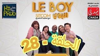 Said Naciri Le BOY (Ep 2) | HD سعيد الناصيري -البوي - الحلقة الثامنة و العشرون