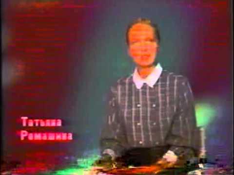 Диктор ЦТ Татьяна Ромашина (1985 г.)
