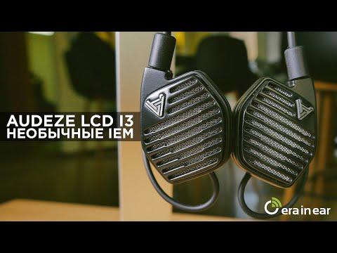 Обзор Audeze LCDi3