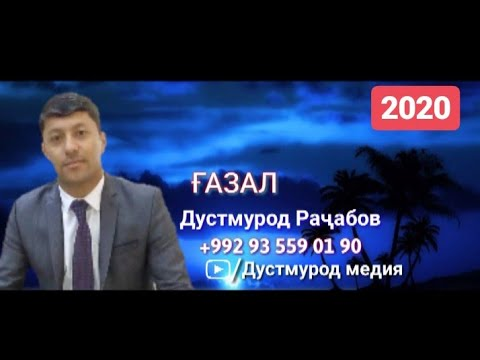 ЛАЪНАТ БА ОН ДИЁР КИ НОДОН БУВАД АЗИЗ|| Дустмурод Рачабов 2020