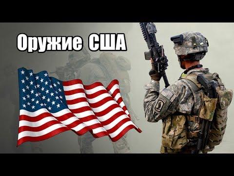 Стрелковое оружие армии США видео