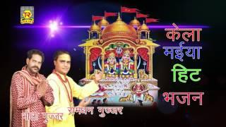 Kela Maiya Ke Hit Bhajan   RamDhan Gujjar   New Hit Bhakti JUkeBoke Song New 2017