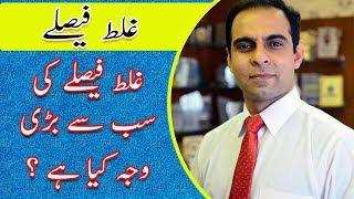 Attitudes that lead to bad decisions how to prevent them | Qasim Ali Shah