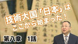 第八章 天孫降臨-1 技術大国「日本」はここから始まった!