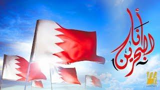حسين الجسمي - أنا البحرين تحميل MP3
