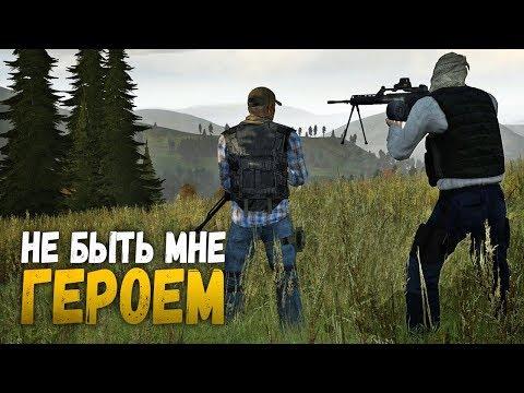 НЕ БЫТЬ МНЕ ГЕРОЕМ - DayZ Epoch #05