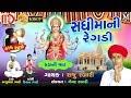 Sadimani Ni Regadi(Kadani Vaat | Raju Rabari Ni Regadi 2018 | Full Video | Nons Stop