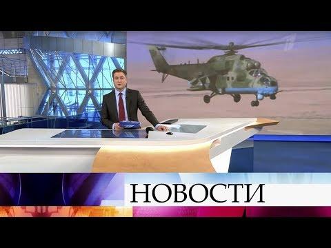 Выпуск новостей в 09:00 от 08.11.2019