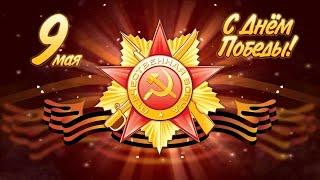 Торжественное собрание, посвященное 76-й годовщине Победы в Великой Отечественной войне