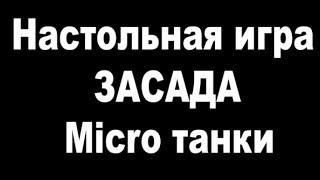 Настольная игра Micro танки LEGO ЗАСАДА