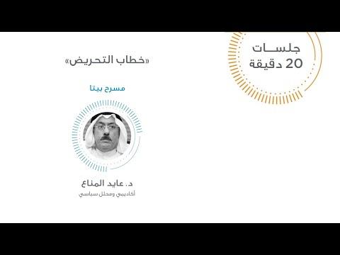 الأكاديمي الكويتي الدكتور عايد المناع يتحدث في جلسة بعنوان خطاب التحريض