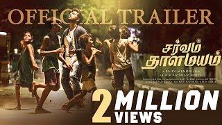 Sarvam Thaala Mayam - Official Tamil Trailer