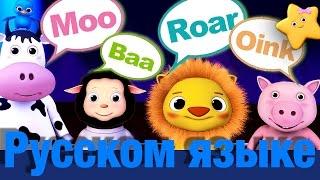 Песенка о звуках разных животных | детские стишки | LittleBabyBum