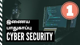 Cyber Security in Tamil - Introduction