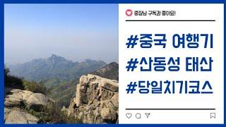 preview picture of video '중국 산동성 태산(泰山) 여행기 / 반나절 코스'
