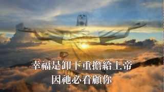 讚美詩歌:幸福-泥土音樂
