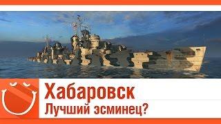 World of warships - Хабаровск лучший эсминец?