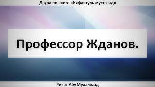 15.5 Профессор Жданов || Ринат Абу Мухаммад
