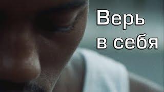 Верь в себя | Мотивация (2019)