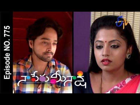 Naa Peru Meenakshi  17th July 2017 Full Episode No 775  ETV Telugu