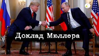 «Доклад Мюллера» | Путинизм как он есть