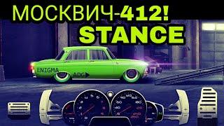 Уличные гонки.ТОП ОБНОВА! STANCE МОСКВИЧ-412!