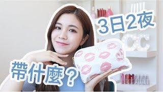去台北3日2夜帶什麼?|1包搞定化妝跟護膚?|chinchinc