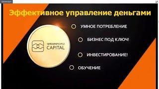 Winwinpeople Capital - Эффективное Управление Деньгами