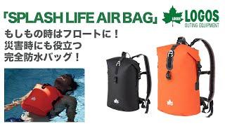 ■SPLASH LIFE AIR BAG・ラッコフロート12(ブラック・オレンジ)