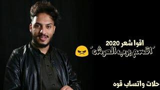 اقواشعر 2020 اقسم برب العرش ???? ماغيرك في حياتي???? الشاعر احمد اشرف المطري  اقوا حلات وتساب جديده???? 