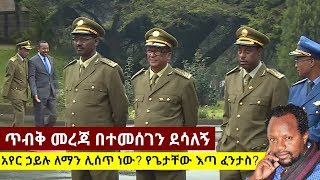 WATCH: Temesgen Desalegn on Ethiopian Defense Force | Getachew Assefa | Gen Mola Hailemariam