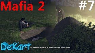 Прохождение Mafia 2 ЗАКАПЫВАЕМ ФРЕНКИ #7