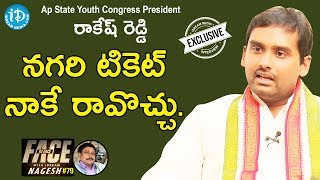 AP Youth Congress President P.Rakesh Reddy Full Interview || Face To Face With iDream Nagesh #79