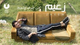 Ahmed Zaeem - Men Taraf Wahed | أحمد زعيم - من طرف واحد تحميل MP3