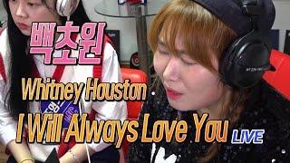 [[무편집] I Will Always Love You - 백초원] 최군의 보컬 원정대 왕중왕전 E08 - KoonTV