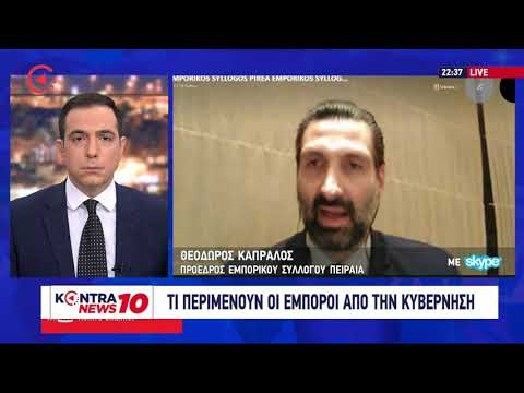 Ο ΠΡΟΕΔΡΟΣ Θ. ΚΑΠΡΑΛΟΣ ΣΤΟ KONTRA NEWS