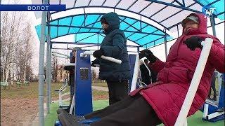 В Волоте по местной инициативе построили новую спортплощадку