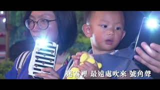 《願榮光歸香港》MV合唱團版 [一小時版本]