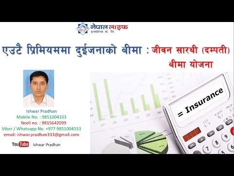 जीबन सारथी बीमा याेजना Nepal Life Insurance Company (Jiban Sarathi Bima Yojana)