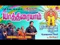 Yathiraiyam Yathirai   Ayyappanai Thedi   Srihari 12 Roles #1