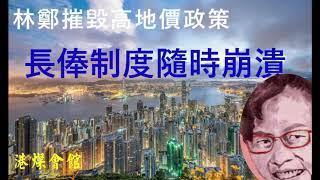 林鄭摧毀高地價政策  長俸制度隨時崩潰